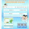 經濟部中央地質調查所於11月3日舉行「臺灣地質知識服務網」校園巡迴推廣說明會