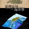 臺灣區域海洋學書籍出版