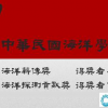 恭賀林卉婷助理教授榮獲中華民國海洋學會第二屆【海洋薪傳獎】、恭賀何文華技術員榮獲中華民國海洋學會第二屆【海洋探測貢獻獎】