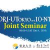 東京大學大氣與海洋研究所再度訪問本所交流