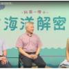 (正體中文) 本所與「一傳十文教」合作錄製海洋科普節目