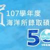 (正體中文) 海洋所107學年碩士班放榜!