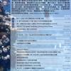2018台灣大學海洋研究所暑期大專生研究計畫