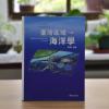 《臺灣區域海洋學》二版問世