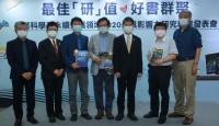 《臺灣區域海洋學》獲科技部最佳「研值」好書群聚