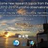演講公告(物理組專題討論)9月28日(四)14:00Some research topics from the 2012-2017 Kuroshio observations.詹森教授 (臺大海洋所)
