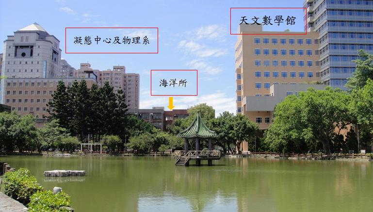 台灣大學海洋研究所及周圍環境變遷(2011年)